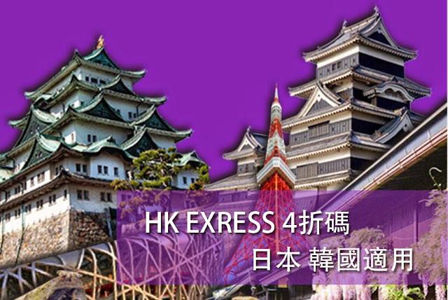 快Share! HKExpress 【8折碼變4折碼】,單程 韓國 $232起、日本 $312起,2016年3月前出發。