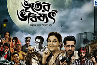 Bhuter Bhabishyat - Kolkata Bengali Movie