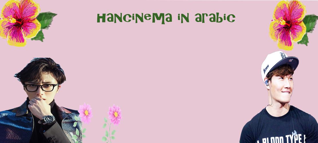 hancinema in arabic