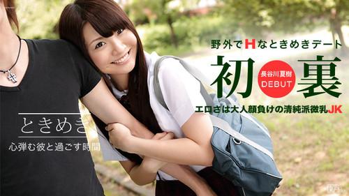 JAV Uncensored12218 110615 414 Natsuki Hasegawa