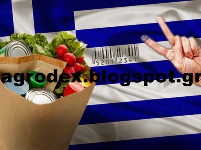 https://www.facebook.com/agrodex.blogspot.gr