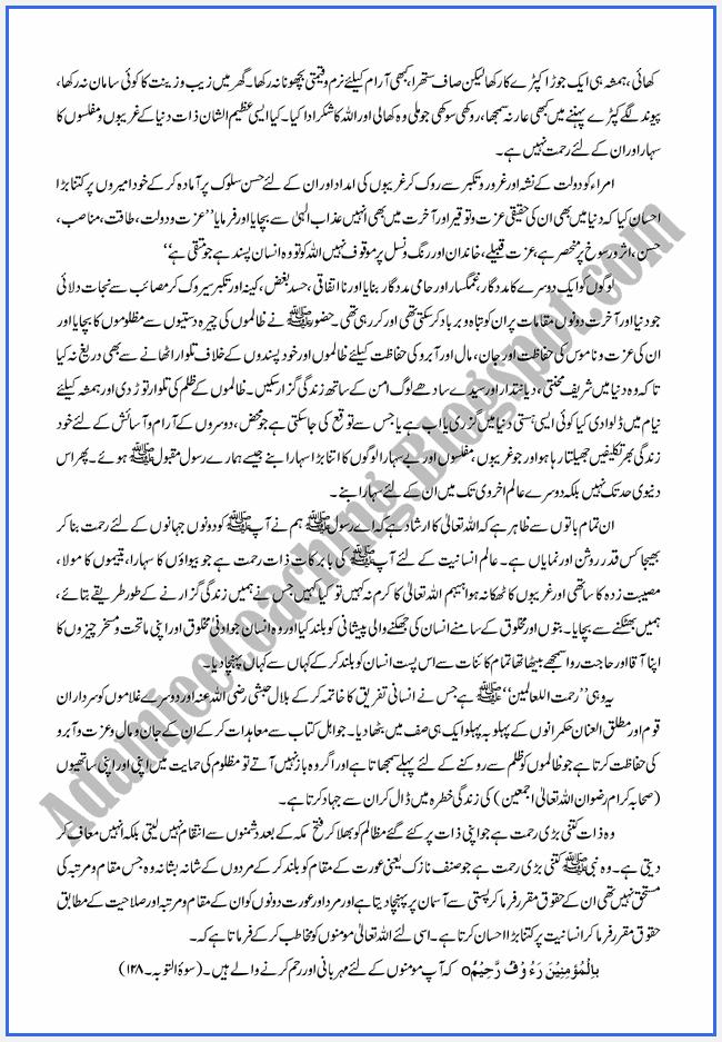 rahmatul lil alameen essay in urdu Rahmatul alameen, 3 volume set urdu only (qazi mohammad suliman salman mansoor puri) pictorial essays on islamic culture and islamic lands.