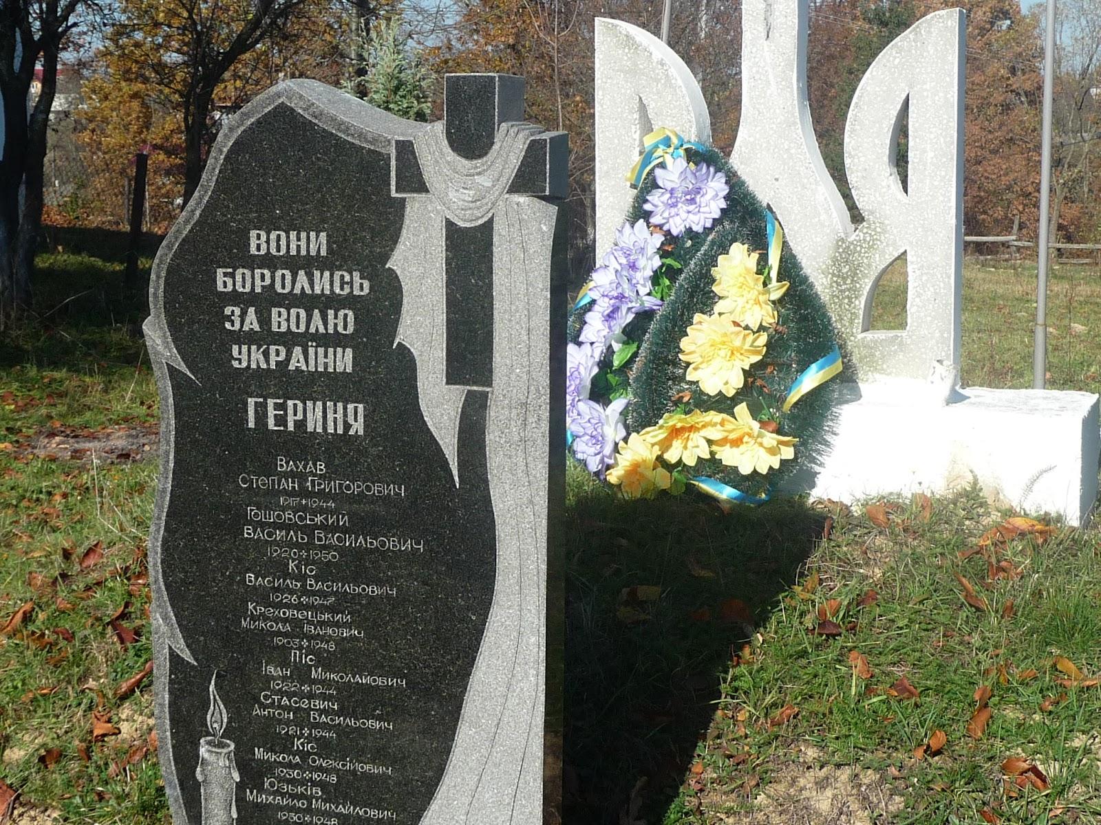 Герыня. Памятник Борцам за волю Украины