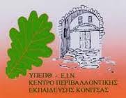 ΚΠΕ Κόνιτσας
