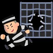 脱獄のイラスト