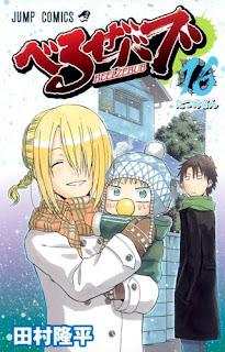Manga Beelzebub [On Going] Babu