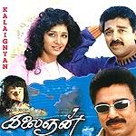 Kalaignan 1993
