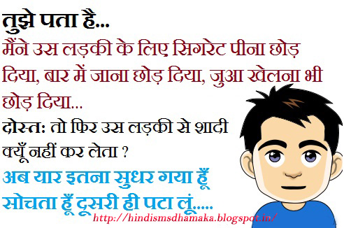 Funny Hindi Sms Wallpaper For Facebook thumb