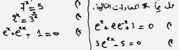 حل معادلات تحتوي على دوال أسية