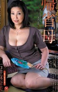 Phim Loạn Luân Mẹ Về Quê