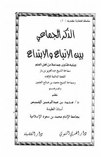 الذكر الجماعي بين الإتباع و الإبتداع -  محمد بن عبد الرحمان الخميس