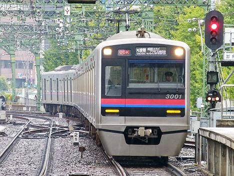 京浜急行電鉄 緑のエアポート快特 スカイアクセス線経由 3000形
