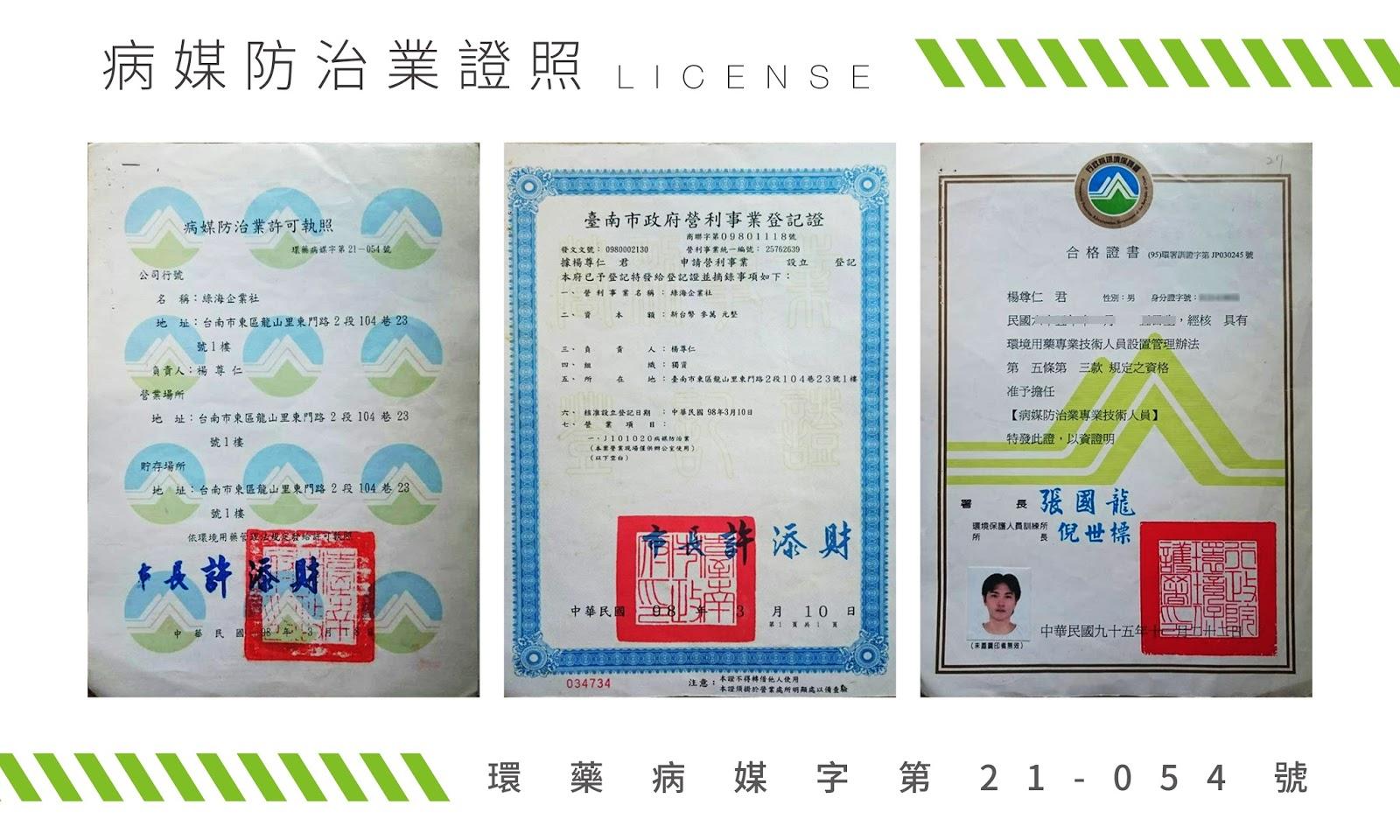 台南除蟲證照
