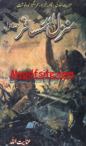 Manzal Aur Musafir By Anyatullah
