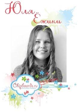 Юля-Ёжики