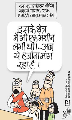 common man cartoon, corruption cartoon, corruption in india, common man cartoon, population cartoon