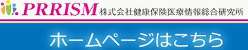 PRRISMのホームページ