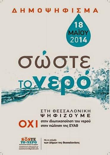 Δημοψήφισμα για το νερό