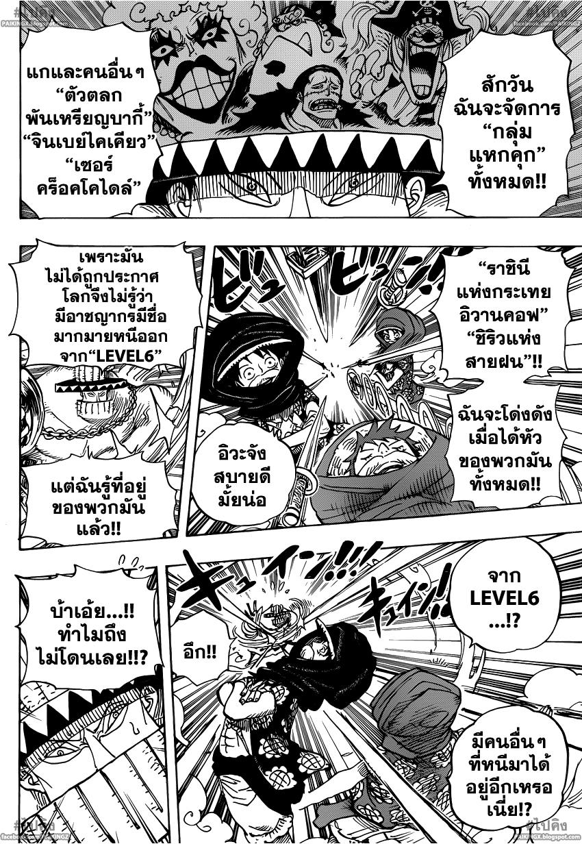 010 One Piece 716   ชินเจา