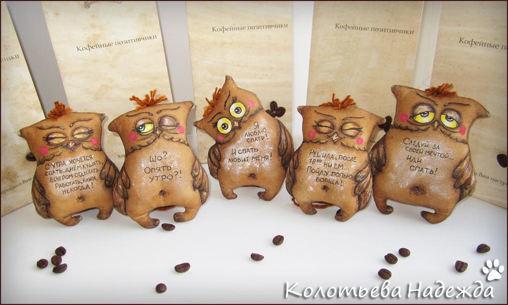 Кофейные котики своими руками фото 727