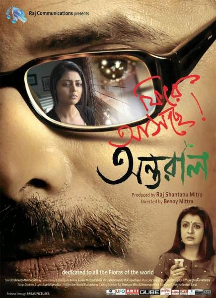 Antaraal (2013) Bengali Movie First Look Poster