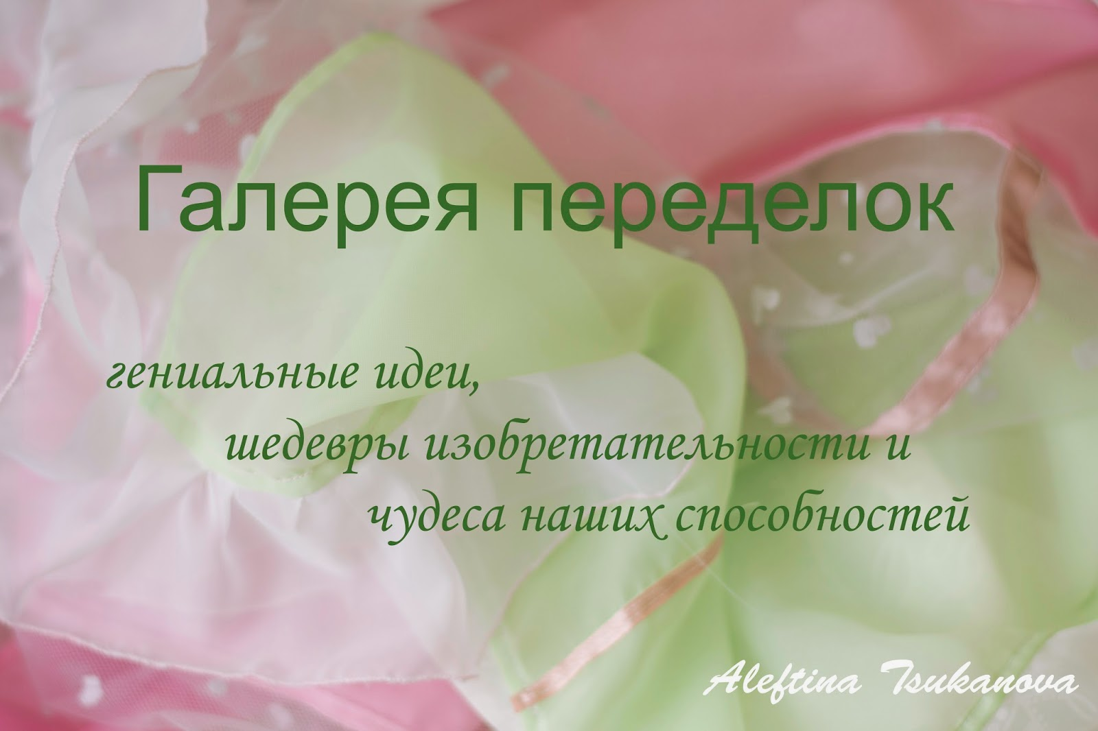 http://alin-ugolok.blogspot.ru/2015/03/blog-post_28.html