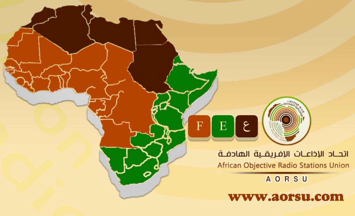 اتحاد الإذاعات الإفريقية الهادفة  African Objective Radio Stations Union