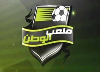 لقاء اللاعب بدر المطوع في برنامج ملعب الوطن 18-5-2012
