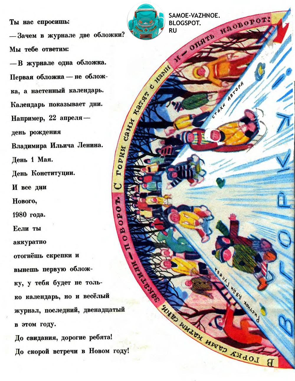 Журнал Весёлые картинки 12 1979 2 обложки санки горка
