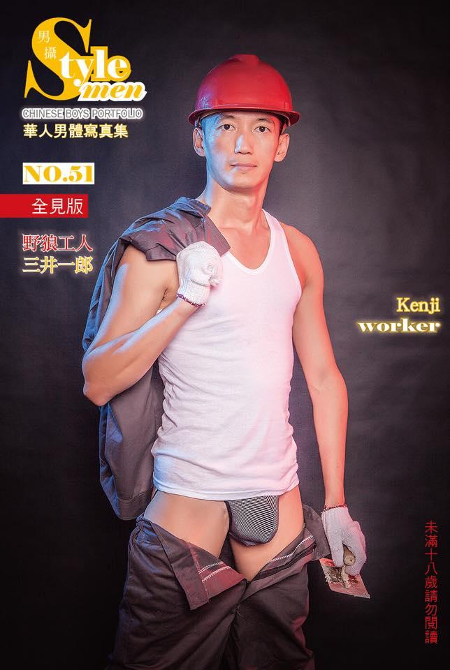 Style men型男幫 男攝 N0.51