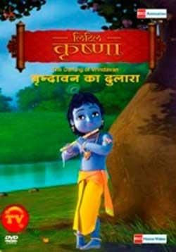 Little krishna: Vrindavan Ka Dulara (2009 - movie_langauge) -
