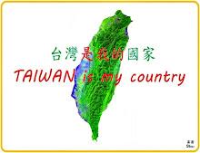 台灣是我的祖國