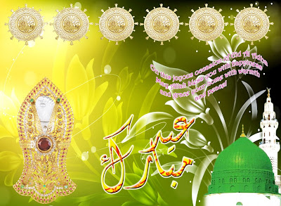 Eid Mubarak Hd Wallpapers 2012