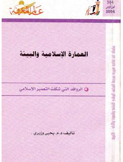 العمارة الإسلامية والبيئة