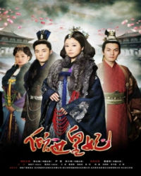 The Glamorous Imperial Concubine  - Introduction of the Princess - Qing Shi Huang Fei  / 倾世皇妃