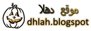 موقع دهلا | بلوجر blogger