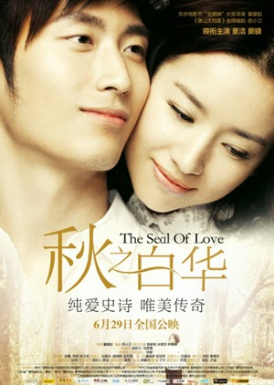 The Seal of Love 2011 poster