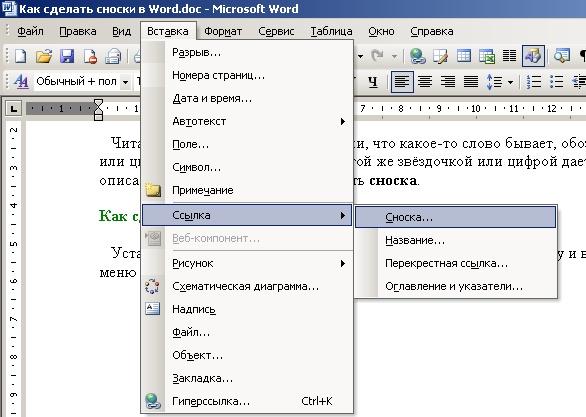Как сделать в microsoft word полоску