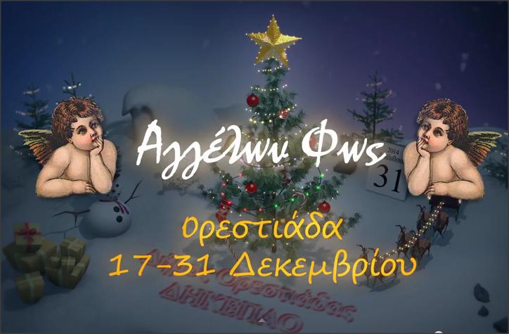 """""""Αγγέλων Φως"""" 2014 Spot"""