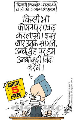 manmohan singh cartoon, Terrorism Cartoon, indian political cartoon