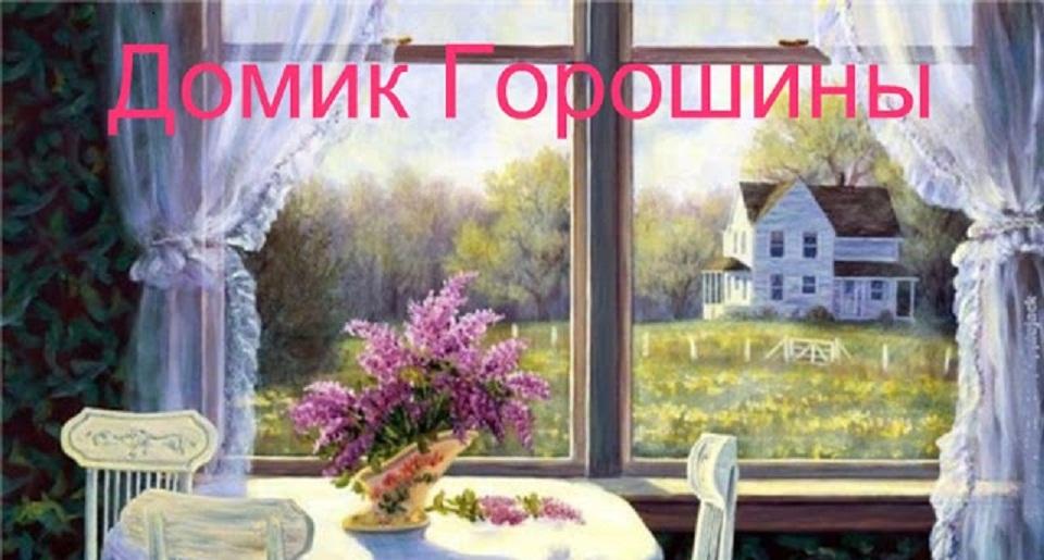 Домик Горошины