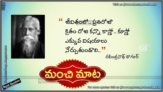 rabindranath Tagore Telugu inspirational quotes