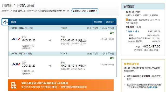 法國航空 香港直飛 巴黎 HK4,480起(連稅HK$5,497)