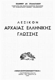 Λεξικο Αρχαιας Ελληνικης Γλωσσας on line