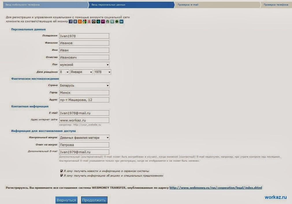 Ввод персональных данных при регистрации в Webmoney