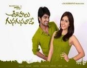 Oohalu Gusagusalade 2014 Telugu Movie Watch Online