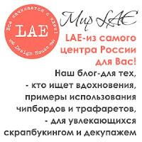 Мир d.h. LAE оптом