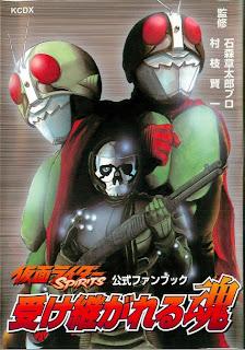 仮面ライダーSPIRITS 受け継がれる魂 [Kamen Rider Spirits – Uketsugareru Tamashii]