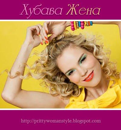 Хубава жена блог за мода стил и красота