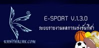 ระบบการแข่งขันกีฬาเครือข่ายโรงเรียนตำบลขุนหาญ